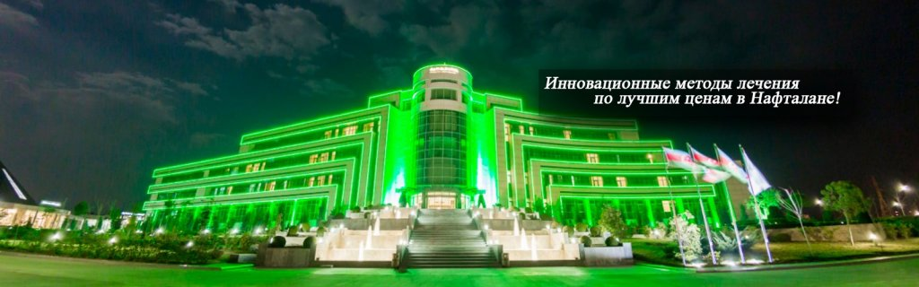 Gashalti Health Hotel - Naftalan