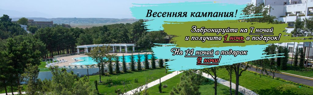 Санаторий «Garabag Resort & Spa»
